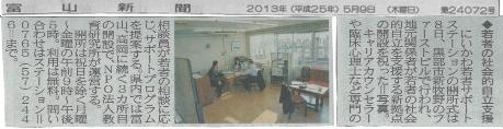 130509_TheToyamaShimbun